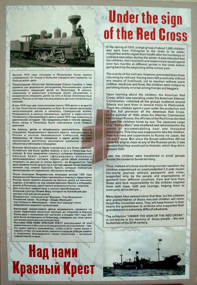 Над Нами Красный Крест. Выставка. 1 июня 2011.