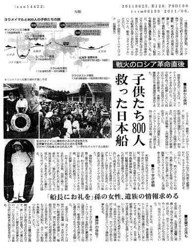 «САНКЕЙ» 26 июня 2011